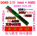 The new three generations of DDR3 1333 2G desktop memory to support dual - pass 4G full compatibility 1066 1600