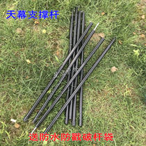 Two outdoor sky bar 2 meters adjustable iron pipe four tent cutting edge rod support telescopic桿 conventional 桿 black