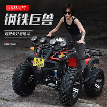 ATV Four-wheel Off-road Bull Motorcycle Four-wheel drive Mountain shaft drive Gasoline Electric All-terrain Adult