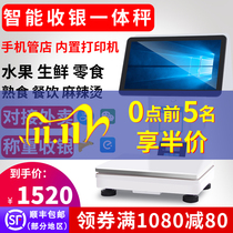 Double screen touch cash register All fruit snack shop fresh supermarket PC scale electronic scale heavy cash register system