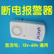 Low voltage DC 12v-60v power off alarm for electric vehicle battery power transmission anti-theft alarm