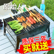Primitive man barbecue grill outdoor BBQ charcoal oven charcoal full set of household barbecue tools 3 -5 people