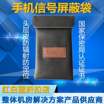 Pregnant women anti-radiation mobile phone signal shielding bag military box large isolated metal fiber military six inch degaussing