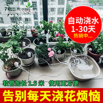 Automatic pouring flower lazy man household watering artifact full intelligent timing drip balcony plant drip irrigation seepage device