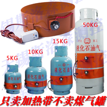 50 kg gas cylinder plus tropical liquefied gas bottle silicone rubber Heating belt 15 kg gas canister plus tropical