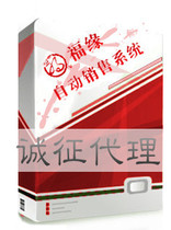 Fuyuan Automatic recharge software small bill fee bulk recharge self-consumption card marketing return fee must