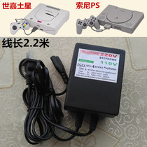 Sega Saturn SS host Sony PS1 host 3DO game machine 220V power Fire Bull Transformer