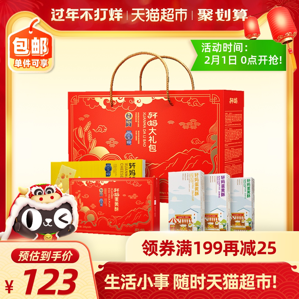 Xuan Ma egg yolk crispy New Year gift bag 18 pieces containing 990g annual gift box snow-charming lady cake snack snacks