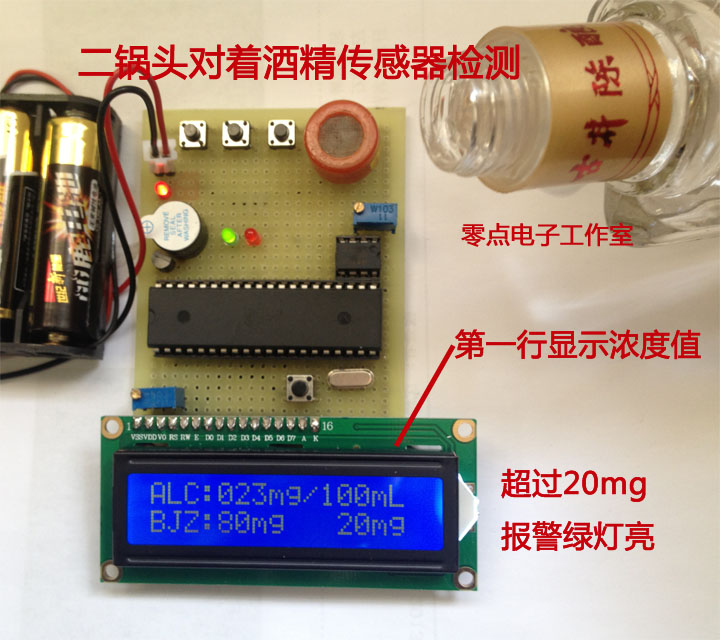 Design of an Alcohol Concentration Detector System Based on SCM/Graduation/MQ-3 Sensor/Alarm