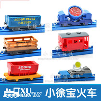 Genuine electric small train track accessories car a variety of small Xu Bao toy train model