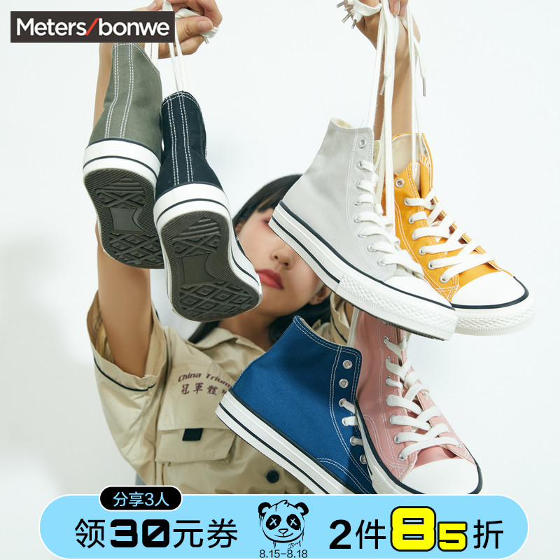 Metersbonwe fashion high-top canvas shoes women 2020 new autumn trend young couple sneakers men