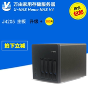 Million by the home NAS server Home V4 410 chassis network storage J3455 forum 1500 yuan in
