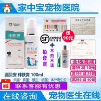 With skin-refreshing spray Gabehain dog cat fungal mites bacterial infection cat psoriasis sepsis anti-inflammatory itching