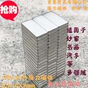 NdFeB magnet 20mm magnet strong magnet of rectangular 20x10x3mm1 20 bags of mail