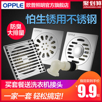 OPPLE stainless steel copper floor drain sewer deodorant core toilet shower room bathroom silicone washing machine cover Q