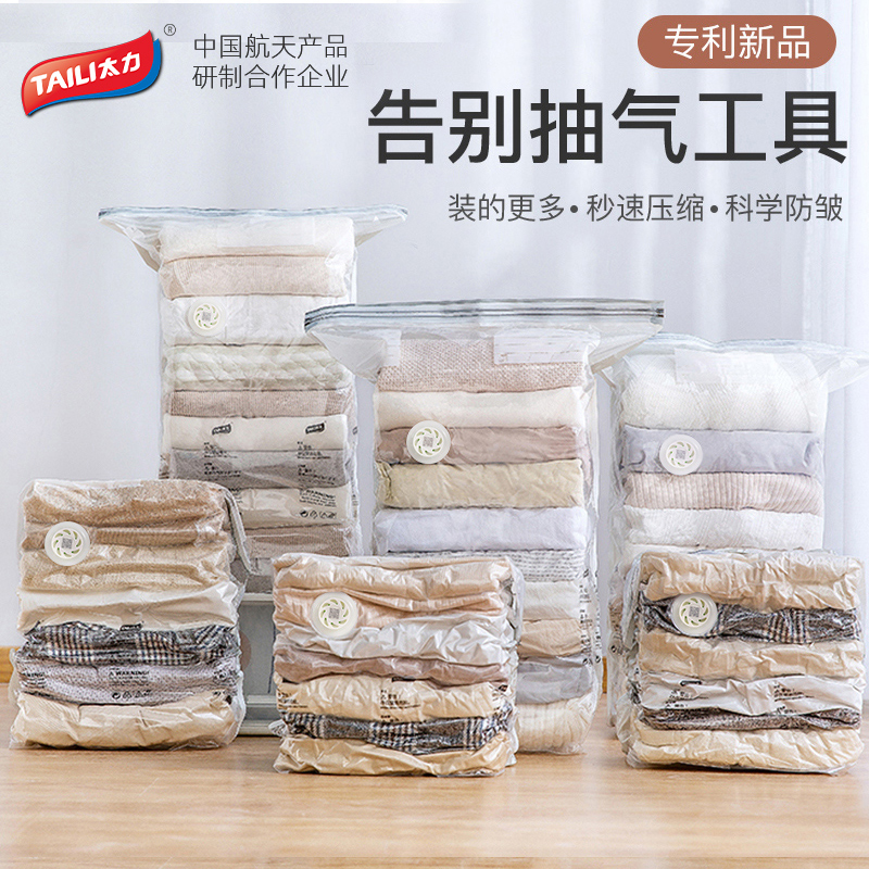 Taili vacuum compression bag containing bag seal finishing bag pumping cotton quilt clothing household clothing artifacts
