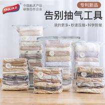 Tai Li vacuum air compression bag Storage bag Sealed finishing bag Pumping cotton quilt clothing Household clothes artifact