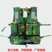 Quality Oxford double camouflage lifejacket adult children swimming suit flood surfing drifting vest type work clothes
