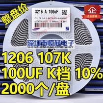 整盘价 贴片电容1206 107K 100UF 10V X5R K档10% 陶瓷电容 2K 盘