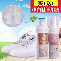 Small white shoe cleaning agent decontamination artifact whitening agent to yellow a wipe white detergent sneakers Special wash-free spray
