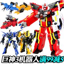 Giant God Strike Team 3 Super Rescue unit deformed burst charge battle King Robot weapon King Kong toys