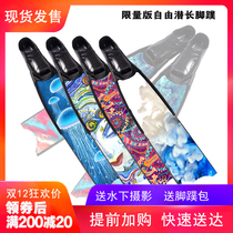 Leaderfins Limited edition carbon fiber long flippers men and women free submersible flippers diving flippers