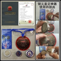 Genuine invention patent Simple version of the new type of silver dollar appraiser size head Longyang Republic of China Qing Dynasty silver coin identification instrument