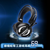Cobra headset CS CF crosses the fire line game headphones with clear footsteps and microphone boxes.