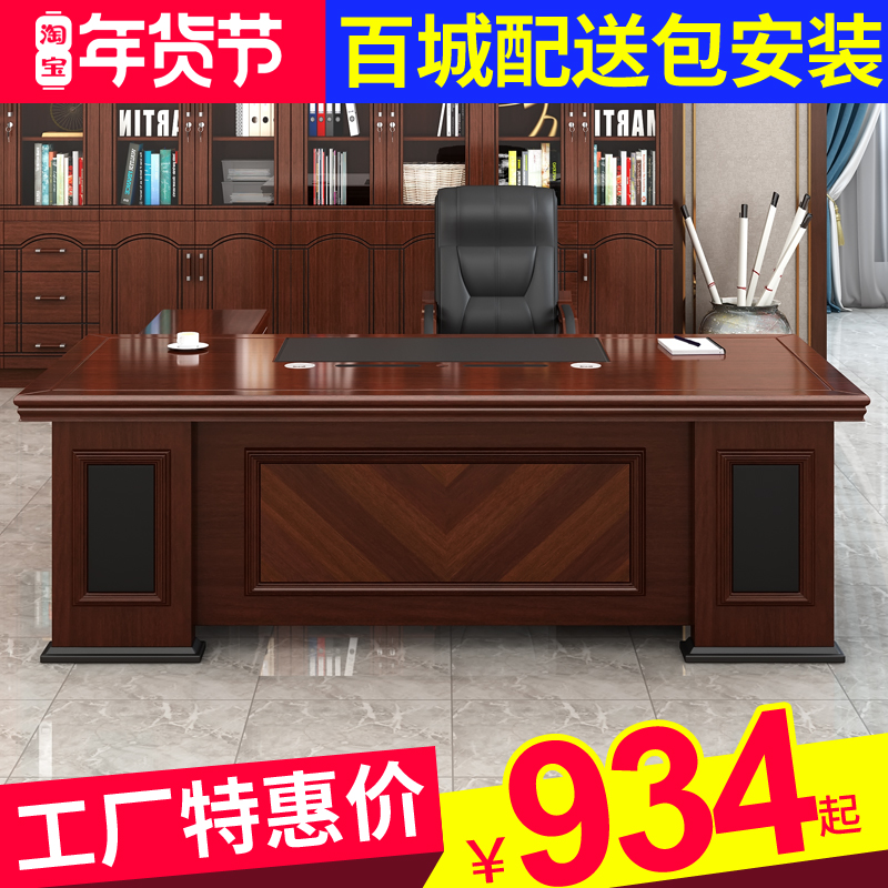Desk boss table president table and chair combination solid wood leather new Chinese office furniture in charge of the table big class