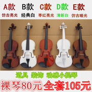 White color wedding ceremony ceremony props model room decoration practice piano fake pull dynamic violin