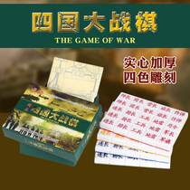 The two countries of the military chess Shikoku military chess chess successful land warfare chess melamine material large military chess to send chessboard