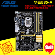 ASUS Asus/ B85-PLUS B85-A 1150 pin plate core four generation I3 i5 i7 motherboard