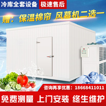Refrigeration library a full set of equipment large medium and small fruits and vegetables fresh frozen frozen seafood freezer door-to-door installation of cold storage