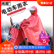 Min Super calf n1s M1 m+ U1 electric vehicle Raincoat single thickened large brim poncho rain gear retrofit Accessories