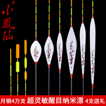 Small Fung Xian highly sensitive fishing light mouth carp drift Nano floating set full set of carp drift eye-catching thick tail buoys