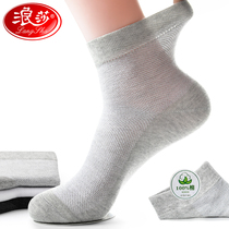 Langsha socks mens summer cotton deodorant sweat-absorbing breathable mid-tube spring and autumn cotton socks spring and summer thin mens socks