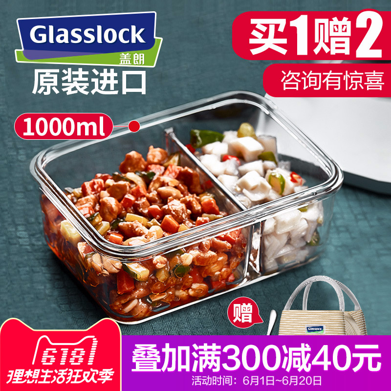 GlassLock glass lunch box separated microwave lunch box heat-resistant glass sealed box storage box compartment