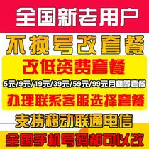 Mobile Unicom telecom does not change the number to change the low tariff 8 yuan package to ensure that the number is transferred to the monthly traffic in Guangdong West