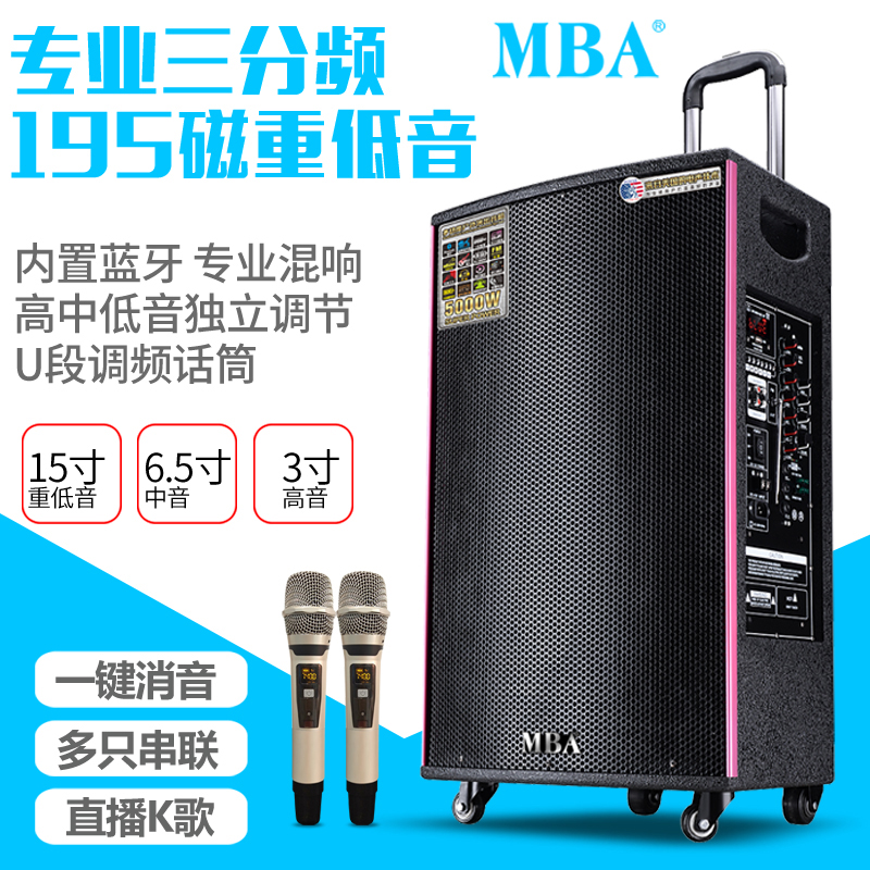 MBA outdoor square dance audio portable vibrating fast hand anchor live karaoke high power mobile lever speaker