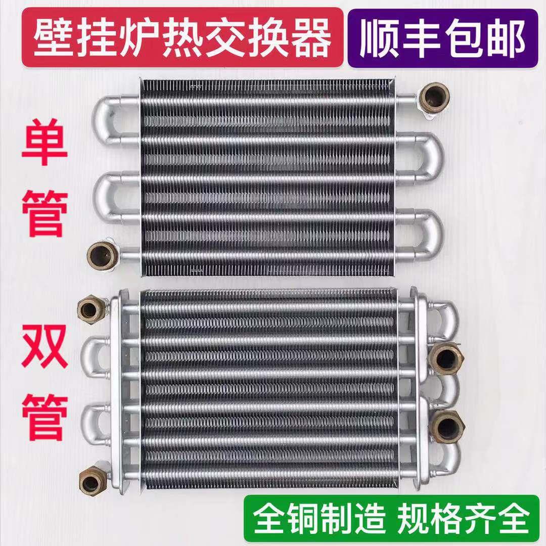 Nouveaux accessoires de four suspendus mur de gaz à usage général pour les écureuils domestiques Wei-énergie Wan et Faroly réservoir d'eau échangeur de chaleur principal