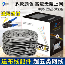 Pure copper ultra-five types of network line home high-speed computer broadband line 8-core network monitoring twisted pair line foot 300 meters.