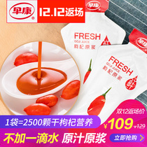 Early Campion wolfberry raw pulp ningxia zhongning fresh fruit wolfberry Juice liquid dry wolfberry 30ml*10 Bag Portable
