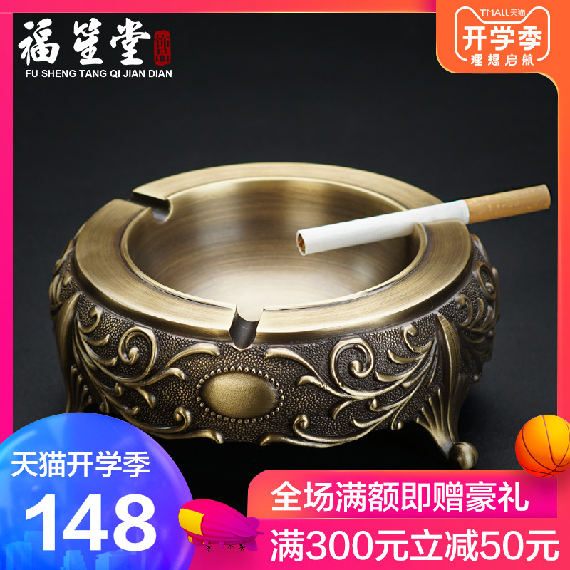 Fushengtang pure copper ashtray new Chinese ashtray household living room office ashtray creative personality trend