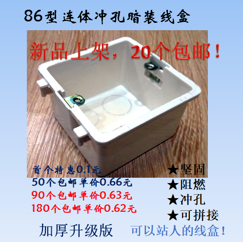 Can be connected to the junction box type 86 cassette high strength dark box universal concealed bottom box flame retardant thickening punching