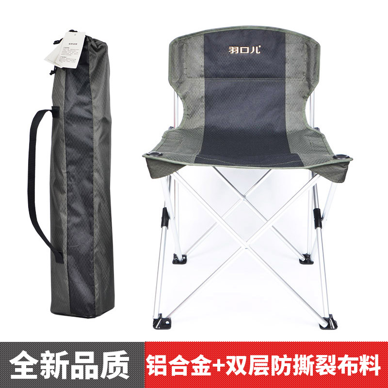 Feather outdoor aluminum alloy folding chair portable beach table and chair portable back-to-back sketch fishing chair