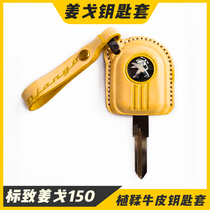 Peugeot Django 150 Key protective case Peugeot motorcycle modified accessories Handmade leather key head buckle case