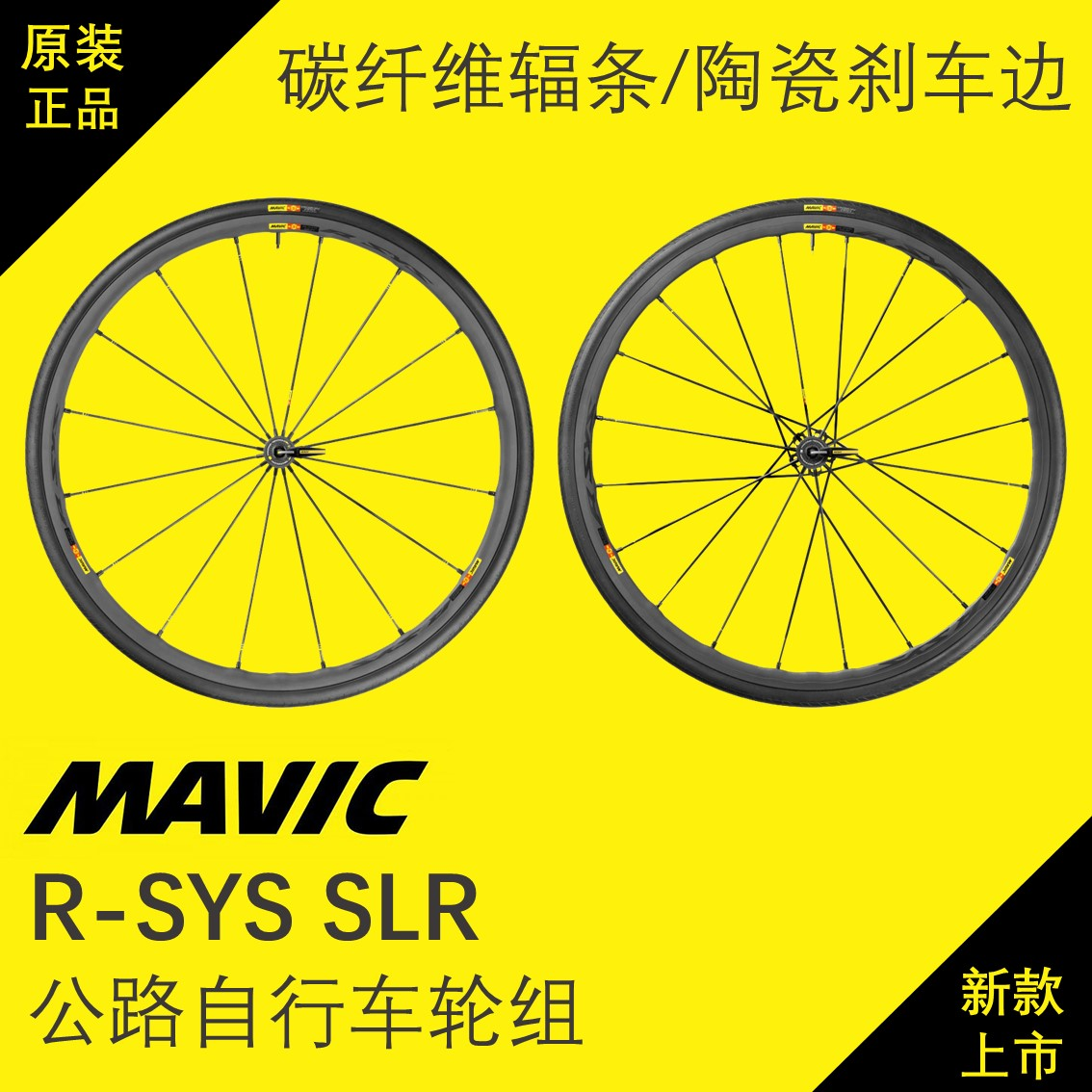 Limited Edition of Carbon Fiber Spoke Climbing Wheel Set for Mavic r-sys SLR Highway Bicycle