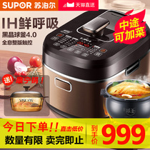 SUPOR Supor Sy-50FH805Q intelligent electric pressure cooker home authentic Electric Pressure Cooker 3 people-4 people