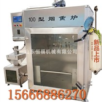 Bacon red intestine ham commercial smoked box Special smoke furnace equipment bean dried products processing machine smoked fish equipment