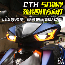 Jinfeng vehicle industry CTH SD steel bullet new Cygnus four generation Linhai Jin Gong direction lamp modified turn signal fog lamp
